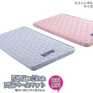 セミシングルマットレス 2段ベッド用 ミニチュア 二段ベッド用 パームマット 「ミルク」|kagunoconcierge