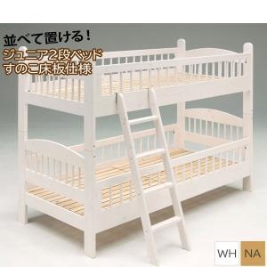 【開梱設置】 狭い部屋用の2段ベッド 小さい ミニチュア 二段ベッド すのこ床板 「ミルク」 ナチュラル ホワイト|kagunoconcierge