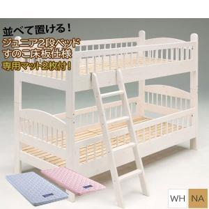 【開梱設置 専用マットレス2枚付き】 狭い部屋用の2段ベッド  小さい ミニチュア 二段ベッド すのこ床板 「ミルク」 マットレス2枚セット|kagunoconcierge