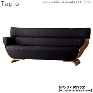 L07960D 冨士ファニチア (富士ファニチャー) 受注生産品 Tapio 2Pソファ 国産 開梱...