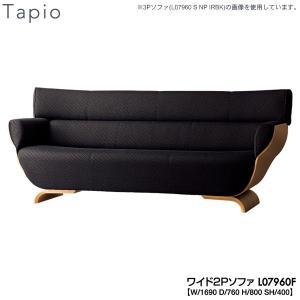 L07960F 冨士ファニチア (富士ファニチャー) 受注生産品 Tapio ワイド2Pソファ 国産...