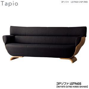 冨士ファニチア FUJI FURNITURE Co.Ltd 【L07960S】 Tapio 3Pソフ...