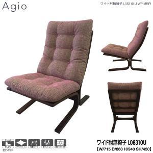 L08310U 冨士ファニチア (富士ファニチャー) 受注生産品 Agio ワイド肘無椅子 ワイド1...