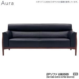 L08550D 冨士ファニチア (富士ファニチャー) 受注生産品 Aura 2Pソファ 国産 開梱設...