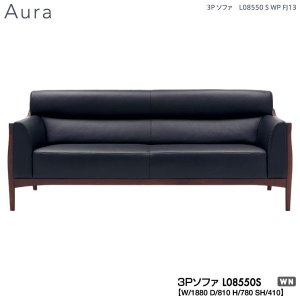 L08550S 冨士ファニチア (富士ファニチャー) 受注生産品 Aura 3Pソファ 国産 開梱設...