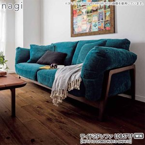 冨士ファニチア FUJI FURNITURE Co.Ltd 【L08571F】 nagi ワイド2P...