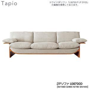 冨士ファニチア FUJI FURNITURE Co.Ltd 【L08700D】 Tapio 2Pソフ...