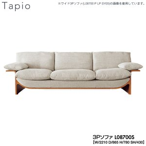 冨士ファニチア FUJI FURNITURE Co.Ltd 【L08700S】 Tapio 3Pソフ...