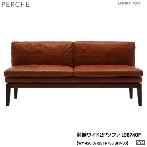 冨士ファニチア FUJI FURNITURE Co.Ltd 【L08740F】 PERCHE 肘無ワ...