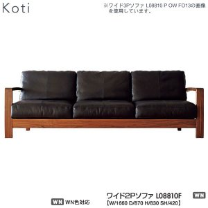 冨士ファニチア FUJI FURNITURE 【L08810F】 Koti ワイド2Pソファ 国産 ...