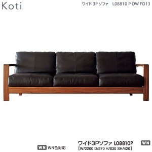 冨士ファニチア FUJI FURNITURE 【L08810P】 Koti ワイド3Pソファ 国産 ...