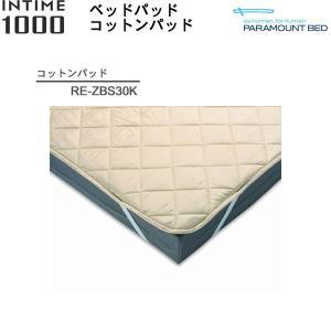 コットンパッドパラマウントベッド インタイム INTIME 1000シリーズ専用 ベッドパットセミシ...