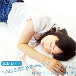 \3日で恋するマットレス/ ふわとろみん huwatoromin ダブル ベッド ポケットコイル スプリング 体圧分散 ロールマット 365日保証 送料無料|kagunoconcierge