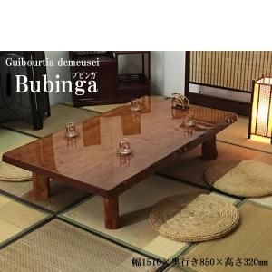 ブビンガ 上杢 一枚板 同じものが二つとない 天然木 ローテーブル 座卓 フロアーテーブル 幅151cm 送料無料 開梱設置サービス|kagunoconcierge