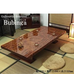 ブビンガ 玉杢 一枚板 同じものが二つとない 天然木 ローテーブル 座卓 フロアーテーブル 幅182cm 送料無料 開梱設置サービス|kagunoconcierge