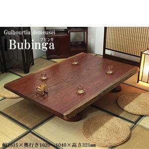 ブビンガ 一枚板 同じものが二つとない 天然木 ローテーブル 座卓 フロアーテーブル 幅151.5cm 送料無料 開梱設置サービス|kagunoconcierge