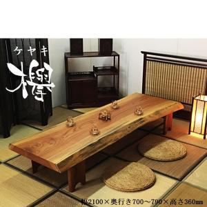 欅 一枚板 同じものが二つとない 天然木 ローテーブル ケヤキ 座卓 フロアーテーブル 幅210cm 送料無料 開梱設置サービス|kagunoconcierge