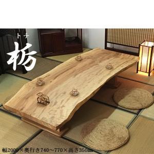 栃の木 一枚板 同じものが二つとない 天然木 ローテーブル マロニエ 座卓 フロアーテーブル 幅200cm 送料無料 開梱設置サービス|kagunoconcierge