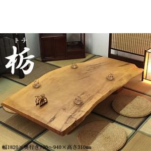 栃の木 一枚板 同じものが二つとない 天然木 ローテーブル マロニエ 座卓 フロアーテーブル 幅182cm 送料無料 開梱設置サービス|kagunoconcierge