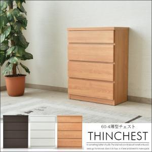 チェスト 幅60 4段 国産品 完成品 木製 薄型チェスト ローチェストの写真