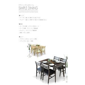 ダイニングテーブル 5点セット 幅120 木製...の詳細画像4