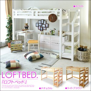 ロフトベッド シングルサイズ 無垢 家具通販 サイズ
