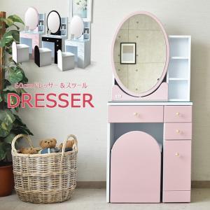 ドレッサー スツール付 3色対応 鏡 鏡台 ミラー ミラー台 化粧品 化粧台 メイク|kagunomori