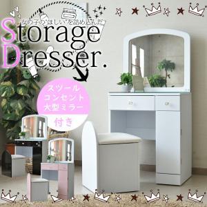 ドレッサー 白 黒 ピンク コンパクト 椅子付き 60cm 鏡 ミラー 鏡台メイク台 化粧台|kagunomori