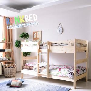 二段ベッド コンパクト 子供 〜 大人まで 北欧パイン パイン 木製 ロータイプの写真