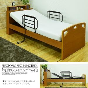 電動ベッド リクライニングベッド 本体 シングルサイズ 一人用 介護ベッド|kagunomori|02