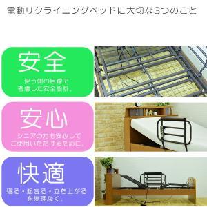 電動ベッド リクライニングベッド 本体 シングルサイズ 一人用 介護ベッド|kagunomori|03