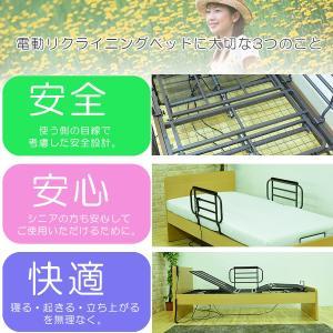 電動ベッド リクライニングベッド 本体 シングルサイズ 一人用 介護ベッド 介護用ベッド|kagunomori|03