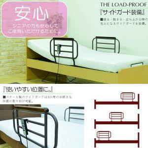 電動ベッド リクライニングベッド 本体 シングルサイズ 一人用 介護ベッド 介護用ベッド|kagunomori|05
