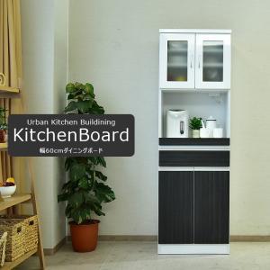 食器棚 完成品 ひとり暮らし スリム 幅60cm 日本製 レンジ台|kagunomori
