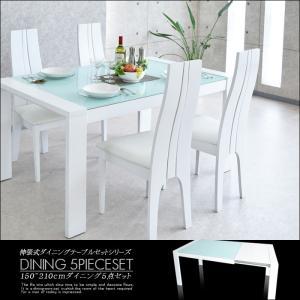 ダイニング5点セット 幅150cm〜210cm ダイニングチェア 食卓セット シンプル 4人掛け 4人用 テーブル いす イス 椅子 4脚 木製 無垢 強化ガラス アウトレット kagunomori