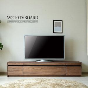新品 アウトレット テレビボード 幅210cm TVボード ウォールナット テレビ台 リビング