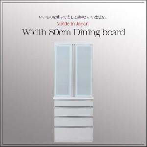 食器棚 幅80cm ハイタイプ キッチン収納 レンジ台 エコ家具