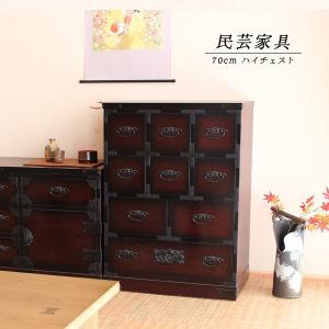 民芸家具 民芸調家具 幅70cm 和装収納 国産品