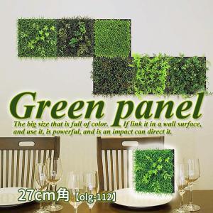 壁面緑化 壁面 幅270 掲示板 壁 飾り アートパネル
