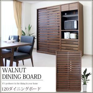 食器棚 完成品 ウォールナット 幅120 引き戸 スライド|kagunomori