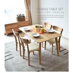 ダイニングテーブルセット 幅120 4人掛け 5点セット コンパクト 木製 kagunomori