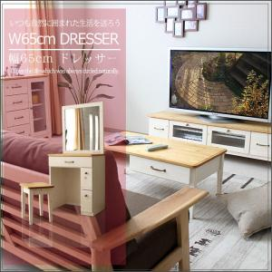 ドレッサー メイク台 幅65cm カントリー 木製 エコ家具 スツール付き|kagunomori