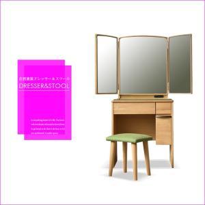 ドレッサー スツール付 ナチュラル エコ家具 オイル塗装 鏡 鏡台 ミラー|kagunomori