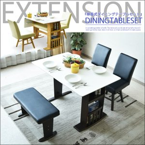 ダイニングテーブルセット 4点 ベンチ 北欧 カフェ 伸長式 回転の写真