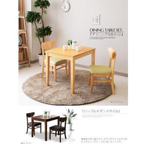 ダイニングテーブルセット 2人用 3点セット 80cm ナチュラル ブラウン kagunomori 02