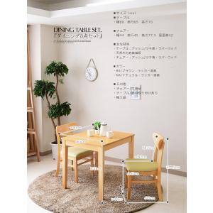 ダイニングテーブルセット 2人用 3点セット 80cm ナチュラル ブラウン kagunomori 11