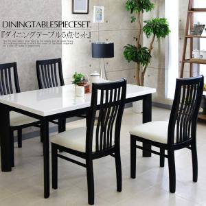 送料無料 135cm ホワイト 光沢 食卓5点セット kagunomori