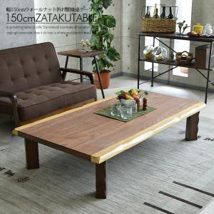 座卓 幅150 木製 ウォールナット リビングテーブル ローテーブルの写真