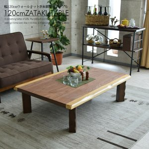 座卓 幅120 木製 ウォールナット リビングテーブル ローテーブルの写真