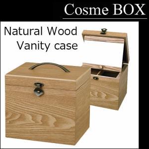 当店在庫あり コスメボックス コスメティックボックス 化粧箱 ナチュラル メイクボックスの写真